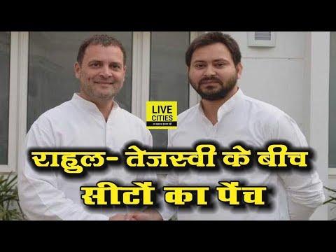 Rahul Gandhi और Tejashwi Yadav के बीच फंसा Lok Sabha Election के सीटों का पेंच, New Formula तय