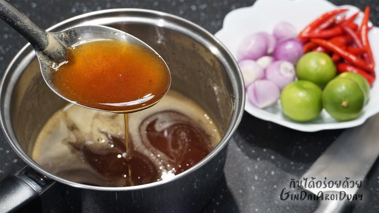 วิธีทำ น้ำตาลเคี่ยว เอาไว้สำหรับทำน้ำยำสาระพัดประโยชน์ sugar simmered l กินได้อร่อยด้วย
