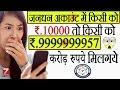shocking! किसने डाला मेरे Jandhan अकाउंट में Rs. 999999999957 करोड़ Rupay
