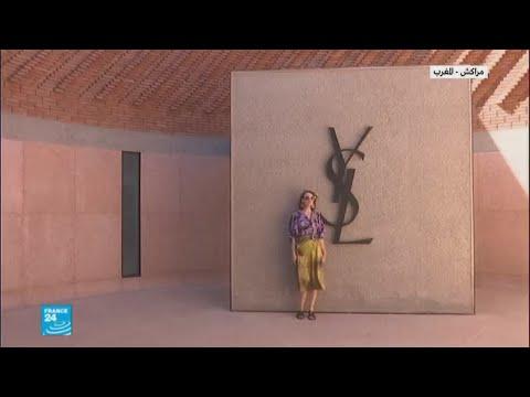 متحف إيف سان لوران يفتح أبوابه في مراكش  - نشر قبل 1 ساعة