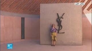 متحف إيف سان لوران يفتح أبوابه في مراكش