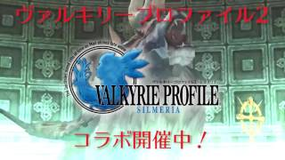 【公式】EMPIRE IN THE STORM|ヴァルキリープロファイル2コラボ開催決定!