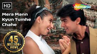 Mera Mann Kyun Tumhe Chahe | Mann(1999) | Aamir Khan | Manisha Koirala | Udit Narayan | Alka Yagnik