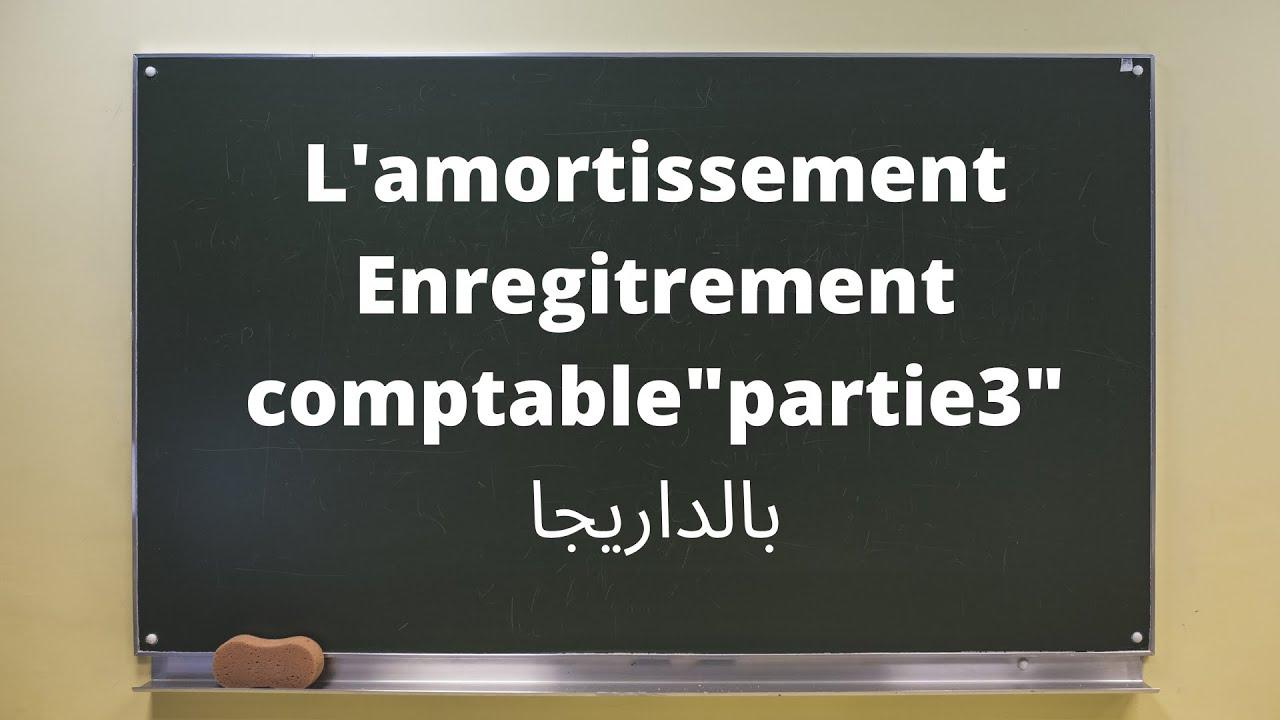 "BAC ECO: EP07 ""L'amortissement""partie 3 (exercices ..."