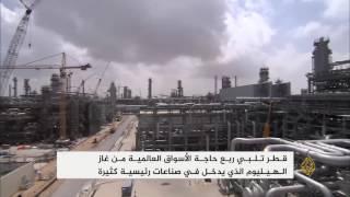 قطر تواصل صادراتها من غاز الهيليوم