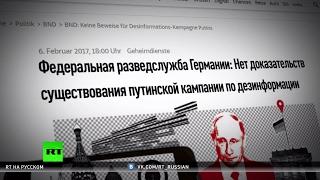 Немецкая разведка не нашла доказательств подрывной деятельности Кремля в Германии(Федеральная разведслужба Германии заявила об отсутствии доказательств вмешательства России в политику..., 2017-02-08T12:54:40.000Z)
