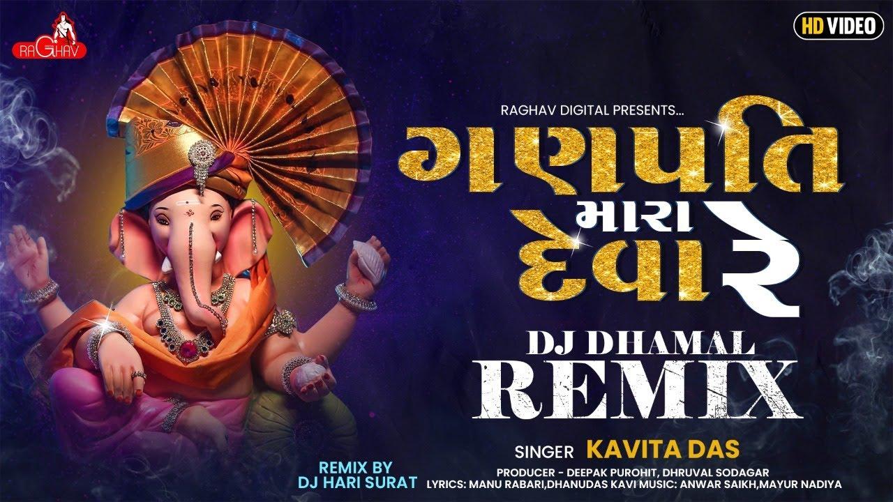 Ganpati Mara Deva Re - Remix   Latest Gujarati Song 2021   Kavita Das   Raghav Digital  