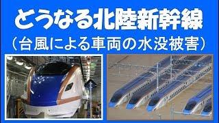 どうなる北陸新幹線!「台風による車両の水没被害」