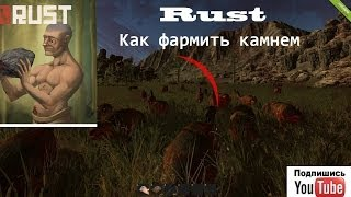 Секреты Rust - Как фармить камнем красных животных!