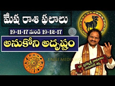 Mesha Rasi (Aries Horoscope) - November 19th - December 19th Rasi Phalalu | Eagle Media Works