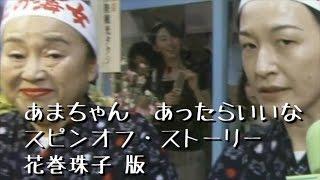 『あまちゃん花巻珠子』どうでもいいようなサイド・ストーリー 脇役から...