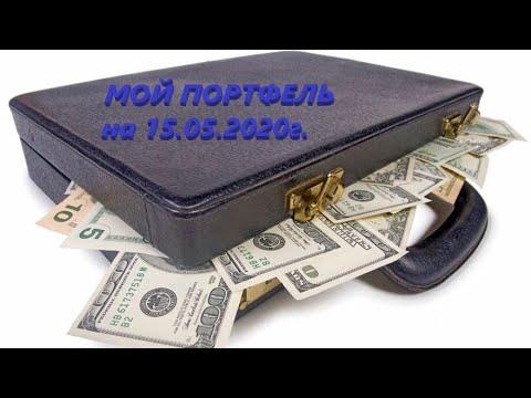 Мой портфель на 15.05.2020г.