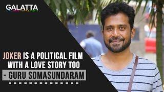 Joker is a political film with a love story too - Guru Somasundaram