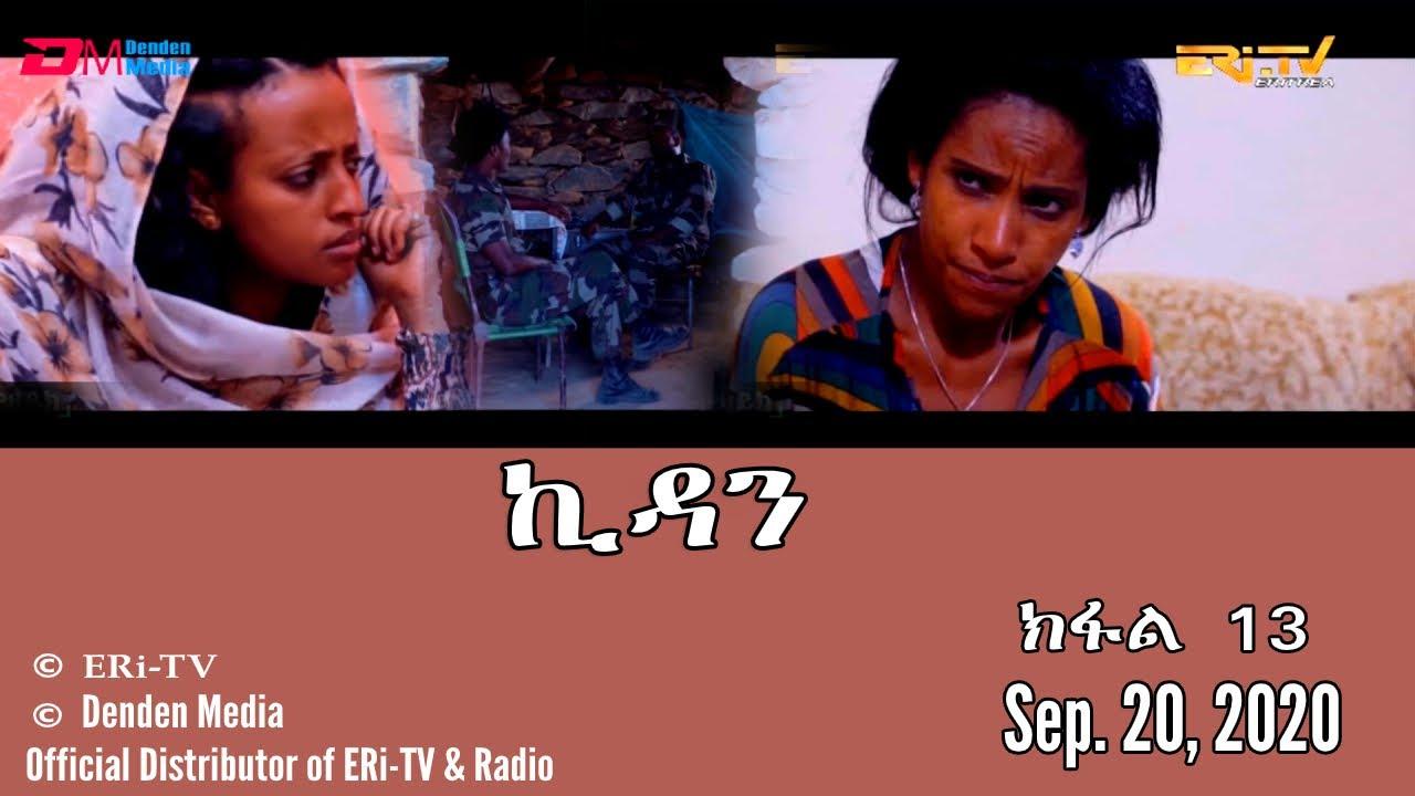 Download ERi-TV Drama Series: ኪዳን - ተኸታታሊት ፊልም  - ክፋል 13 - Kidan (Part 13), September 20, 2020