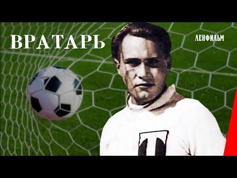 Вратарь / The Goalkeeper (1936) фильм смотреть онлайн