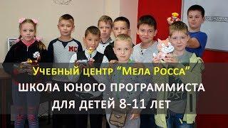 Обучение детей программированию в Могилеве (8-11 лет)