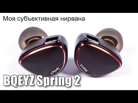 Обзор наушников BQEYZ Spring 2