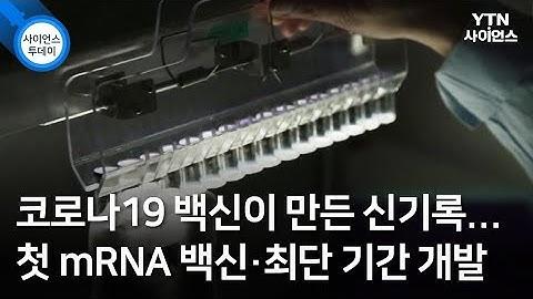 코로나19 백신이 만든 신기록...첫 mRNA 백신·최단 기간 개발 / YTN 사이언스