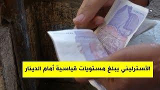 العملات الأجنبية ترتفع أمام الدينار والجنيه الاسترليني يصل مستويات قياسية