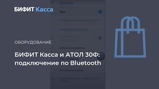 АТОЛ 30Ф. Подключение по Bluetooth.