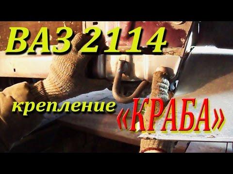 Cмотреть видео онлайн ВАЗ 2114  Площадка краба