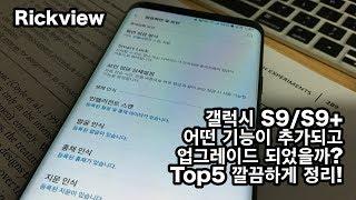 [S9특집] 갤럭시 S9/S9플러스, 그래서 뭐가 바뀐건데? 구매전에 확실히 알고 구매하자!