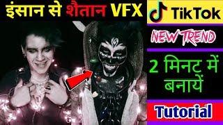 Insan se Shaitan VFX   tik tok new trend   boy to tiger tutorial   ladka se saitan VFX