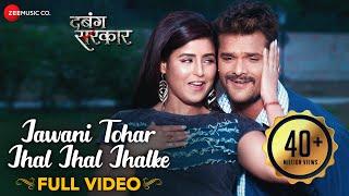 जवानी तोहर झल झल झलके Jawani Tohar Jhal Jhal Jhalke |Dabang Sarkar |Khesari Lal Yadav,Priyanka Singh