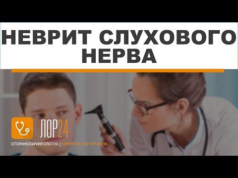 Неврит - причины, симптомы, диагностика и лечение