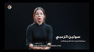 Empowering girls through football in Jordan: meet Soleen AlZoubi