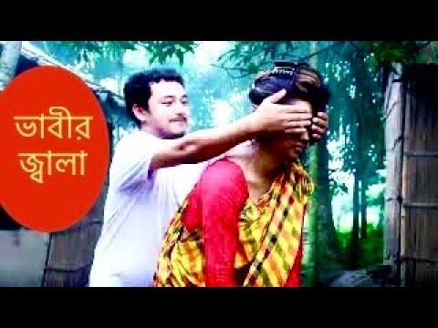 Download ভাবীর জ্বালা    Vabir Jala    Bangla Short Film    Door Bangla 2021