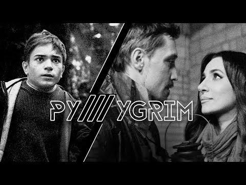 PYLLLYGRIM (Данил Плужников) - Пилигрим*