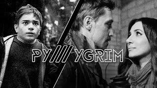 PYLLLYGRIM (Данил Плужников) - Пилигрим