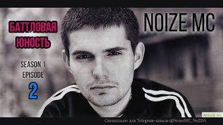 Noize MC - Баттловая Юность (Сезон 1. Эпизод 2)