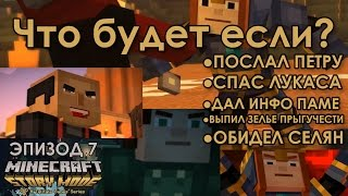 Minecraft Story Mode Эпизод 7 Прохождение на русском ► Я ЗЛОДЕЙ!