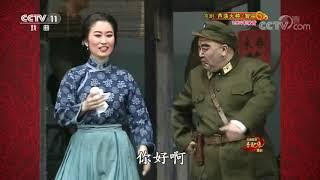 《中国京剧音配像精粹》 20200427 京剧《芦荡火种·智斗》| CCTV戏曲
