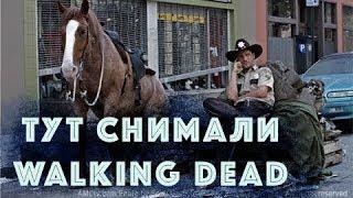 """Где снимали """"Ходячих мертвецов"""" 2часть"""