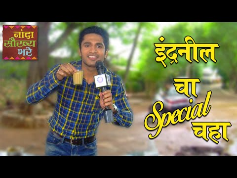 Chinmay Udgirkar (Indraneel) Makes Special Tea | Nanda Saukhya Bhare | Zee Marathi Serial from YouTube · Duration:  2 minutes 1 seconds