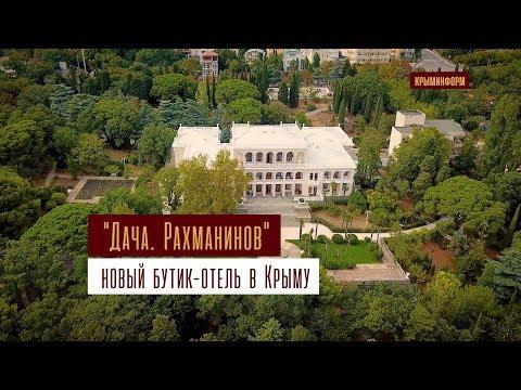 """""""Дача. Рахманинов"""". Новый бутик-отель в Крыму"""