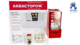 ECVOLS Система защиты от протечек Аквасторож(, 2013-12-17T12:36:18.000Z)