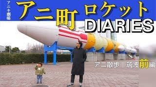 【アニ散歩★つくば・前編】アニ町ロケット発射!気絶セレクトショップにロックオン!