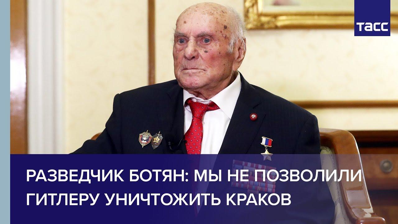 «Мы не позволили Гитлеру уничтожить Краков». Разведчик Ботян о спасении польского города