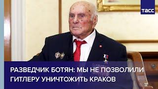 """""""Мы не позволили Гитлеру уничтожить Краков"""". Разведчик Ботян о спасении польского города."""