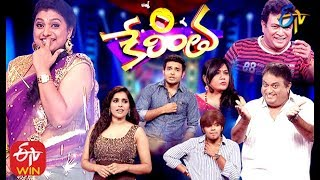 Kerintha | 22nd April 2020 | ETV Special Event | ETV Telugu