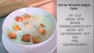Сырный суп / Суп с сыром / Суп / Суп из сыра / Суп из четырех видов сыра / Суп с сыром рецепт
