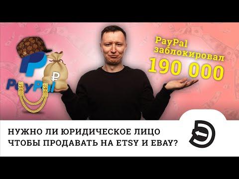 PayPal заблокировал 190000 рублей. Нужно ли юридическое лицо чтобы продавать на Etsy и Ebay?