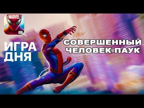 ИГРА ДНЯ Совершенный Человек Паук Spider Man Unlimited ПЕРВЫЙ ВЗГЛЯД Gameplay