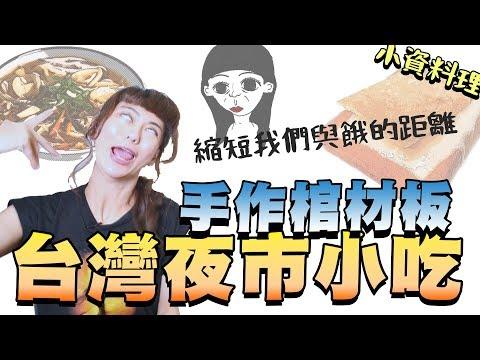 在家做台灣夜市小吃🍞🍲縮短我們與餓的距離!小資少女不專業自理餐時間#28|白癡公主