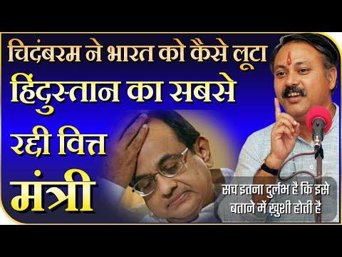 चिदंबरम-ने-भारत-को-कैसे-लूटा-और-क्यूँ-है-भारत-का-सबसे-रद्दी-वित्त-मंत्री---rajiv-dixit