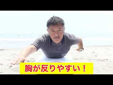 【初心者向けサーフィン】宇田大地 無料オンライン講座 Vol.6